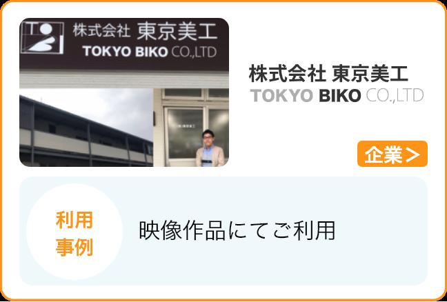 企業:株式会社 東京美工 利用事例:映像作品にてご利用
