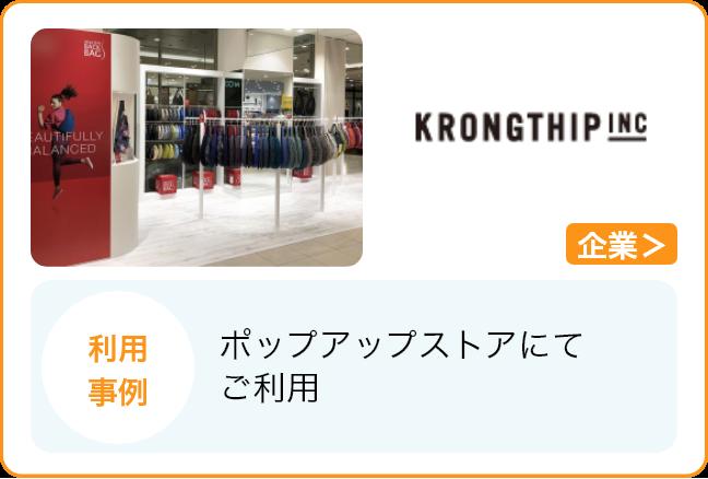 企業:KRONGTHIP INC 利用事例:ポップアップストアにてご利用