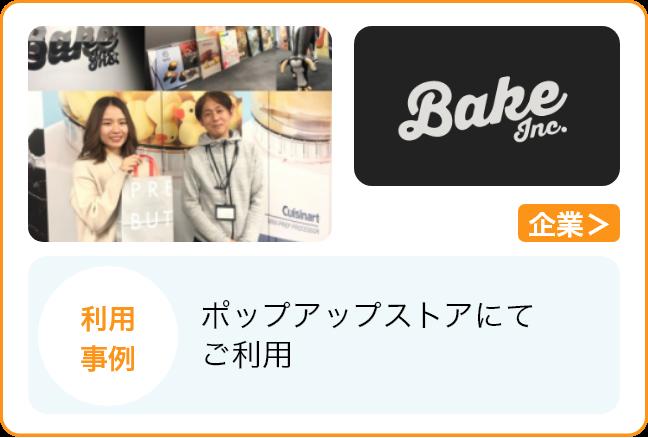 企業:Bake Inc. 利用事例:ポップアップストアにてご利用