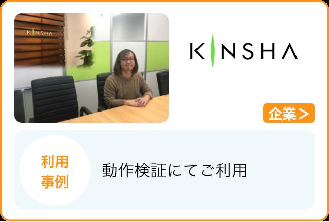 企業:KINSHA 利用事例:動作検証にてご利用