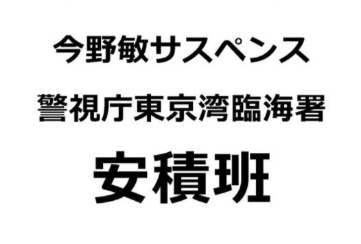ドラマ【警視庁臨海署安積班】にてご利用いただきました。