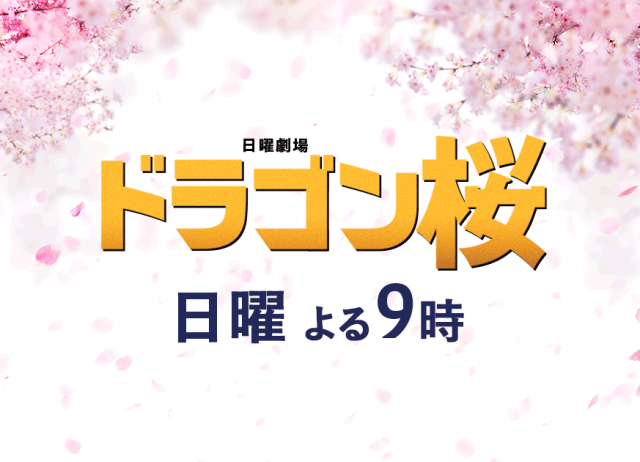 ドラマ【ドラゴン桜】にてご利用いただきました。