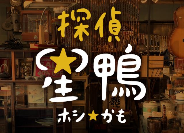 ドラマ【探偵☆星鴨】にてご利用いただきました。