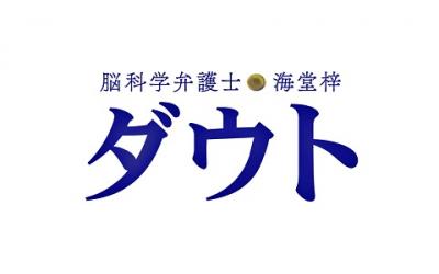 ドラマ【ダウト~脳科学弁護士・海堂梓~】にてご利用いただきました。