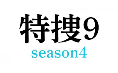 ドラマ【特捜9 シーズン4】にてご利用いただきました。