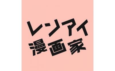 ドラマ【レンアイ漫画家】にてご利用いただきました。