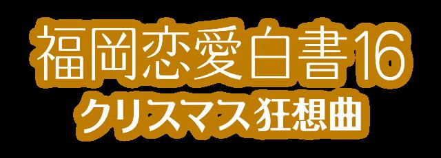 ドラマ【福岡恋愛⽩書 16】にてご利用いただきました。
