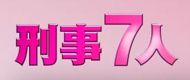 ドラマ【刑事7人】にてご利用いただきました。