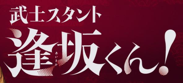 ドラマ【武士スタント逢坂くん!】にてご利用いただきました。