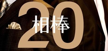 ドラマ【相棒シーズン20】にてご利用いただきました。